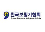 한국보청기협회