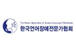 한국언어장애전문가협회